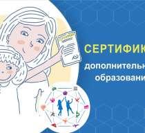 Что такое сертификаты дополнительного образования и как будет работать эта система в Севастополе?