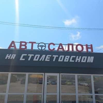 Автосалон на Столетовском